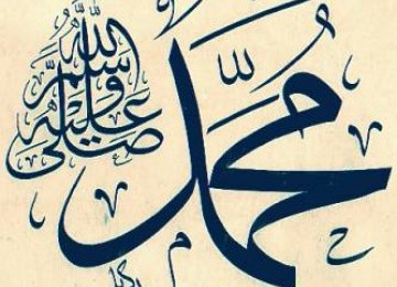 gelar-al-amin