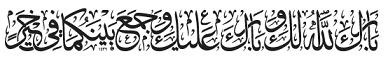 tulisan-arab-11